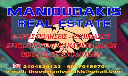 Οικόπεδο 42.000τ.μ. πρoς αγορά-Κως » Ηρακλείδες
