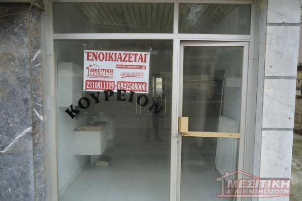 Κατάστημα 19τ.μ. πρoς ενοικίαση-Καλαμαριά » Καραμπουρνακι