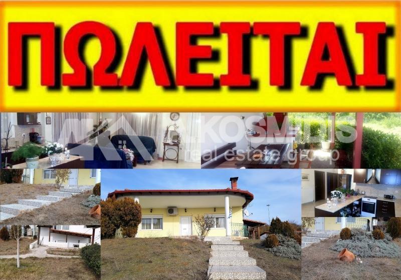 Μονοκατοικία 118τ.μ. πρoς αγορά-Πολύκαστρο » Εύζωνοι