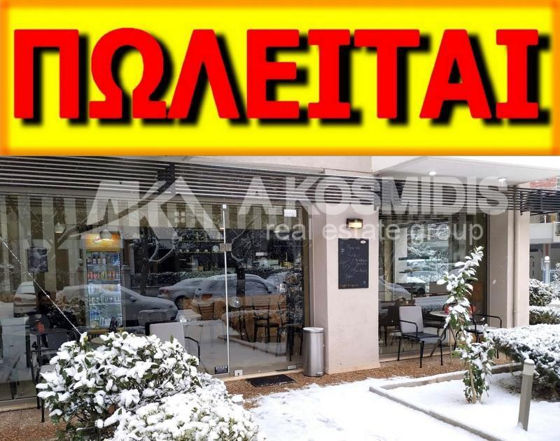 Επιχείρηση 60τ.μ. πρoς αγορά-Βούλγαρη - άγιος ελευθέριος