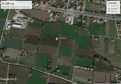 Αγροτεμάχια 11.135τ.μ. πρoς αγορά-Παραλία » Περίσταση