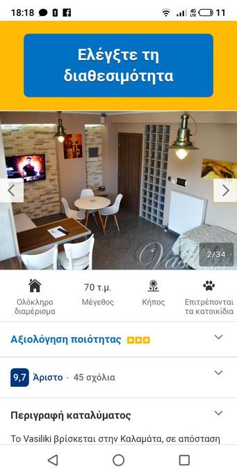 Μονοκατοικία 72τ.μ. πρoς booking-Καλαμάτα » Κέντρο