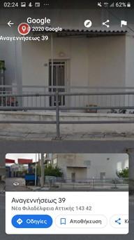 Οικόπεδο 188τ.μ. πρoς αγορά-Νέα φιλαδέλφεια » Κόκκινος μύλος