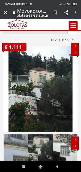 Μονοκατοικία 90τ.μ. πρoς αγορά-Άρτα » Κέντρο