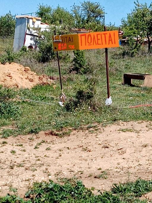 Αγροτεμάχια 810τ.μ. πρoς αγορά-Μυγδονία » Ανθούπολη