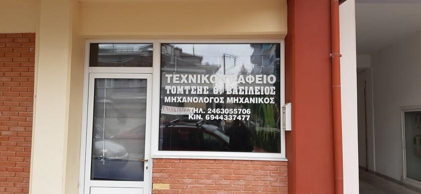 Γραφείο 30τ.μ. πρoς ενοικίαση-Πτολεμαϊδα » Πτολεμαΐδα