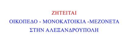 Μονοκατοικία 99-199τ.μ. πρoς ζήτηση-Αλεξανδρούπολη » Νέα χιλή