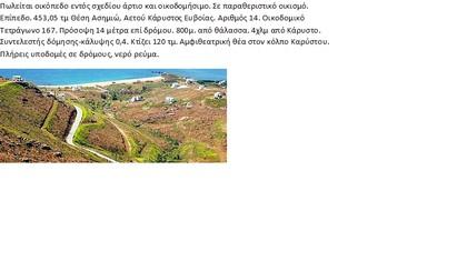 Οικόπεδο 453τ.μ. πρoς αγορά-Κάρυστος » Αετός