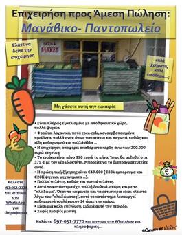 Κατάστημα 50τ.μ. για αγορά-Λέσβος - μυτιλήνη » Βουναράκι