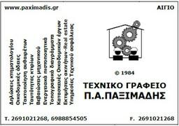 ΤΕΧΝΙΚΟ ΓΡΑΦΕΙΟ Π.Α.ΠΑΞΙΜΑΔΗΣ
