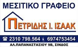 Πετρίδης Ι. Ισαάκ